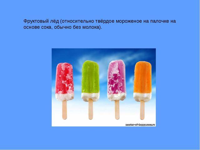 Фруктовый лёд (относительно твёрдое мороженое на палочке на основе сока, обыч...