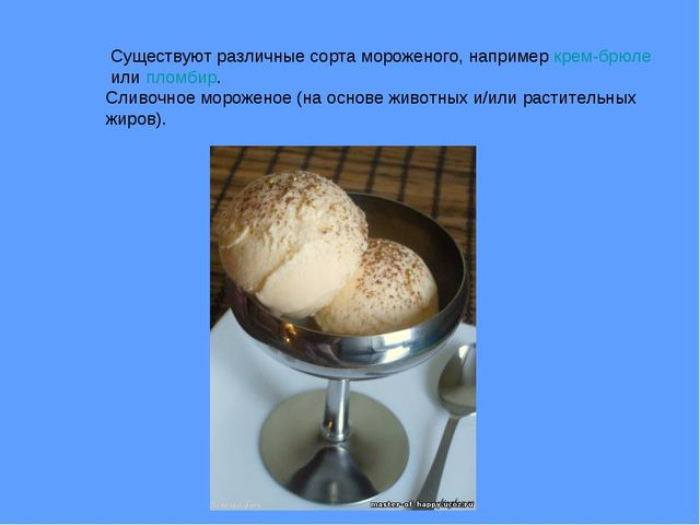 Существуют различные сорта мороженого, напримеркрем-брюлеилипломбир. Слив...