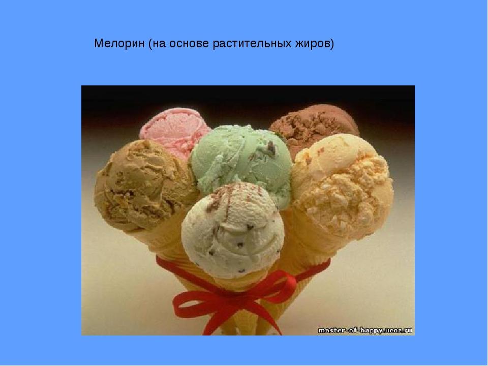 Мелорин (на основе растительных жиров)