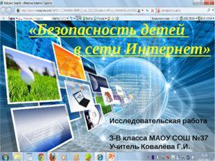 «Безопасность детей в сети Интернет» Исследовательская работа 3-В класса МАО