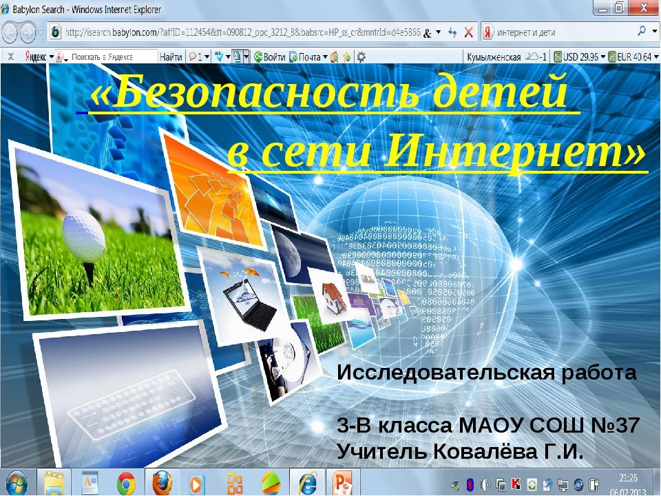 «Безопасность детей в сети Интернет» Исследовательская работа 3-В класса МАО...