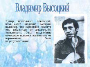 Кумир нескольких поколений, поэт, актер Владимир Высоцкий надеялся, что нарко