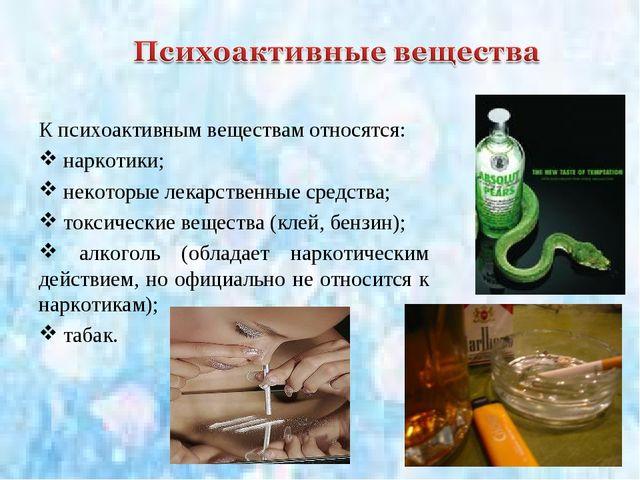 К психоактивным веществам относятся: наркотики; некоторые лекарственные средс...