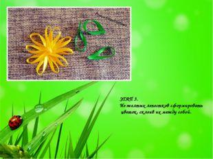 ЭТАП 3. Из желтых лепестков сформировать цветок, склеив их между собой.