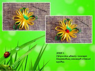 ЭТАП 5. Оформляем цветок с помощью декоративных лепестков и божьей коровки.