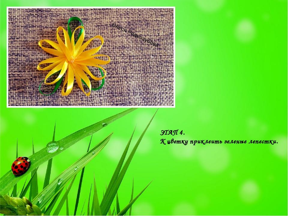 ЭТАП 4. К цветку приклеить зеленые лепестки.