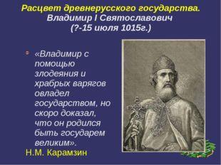 Расцвет древнерусского государства. Владимир I Святославович (?-15 июля 1015г