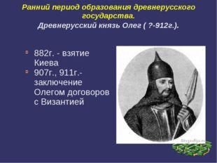 Ранний период образования древнерусского государства. Древнерусский князь Оле