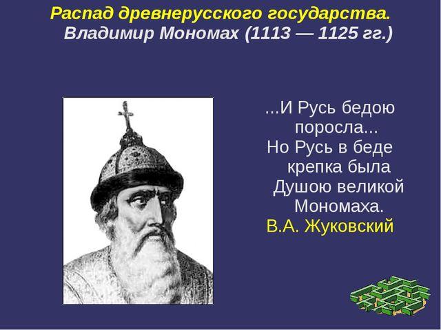 Распад древнерусского государства. Владимир Мономах (1113 — 1125 гг.) ...И Ру...