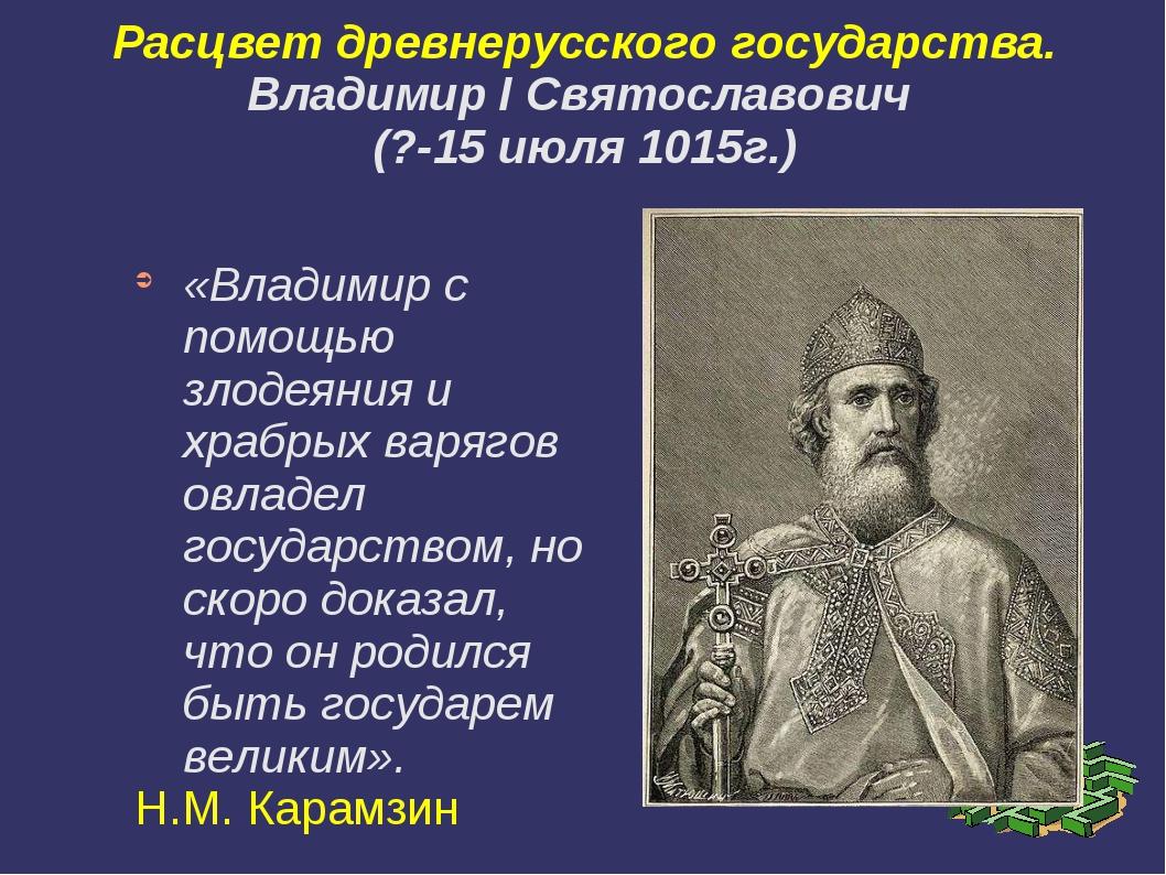 Расцвет древнерусского государства. Владимир I Святославович (?-15 июля 1015г...