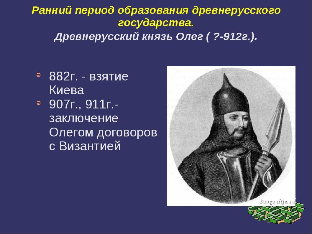 Ранний период образования древнерусского государства. Древнерусский князь Оле...