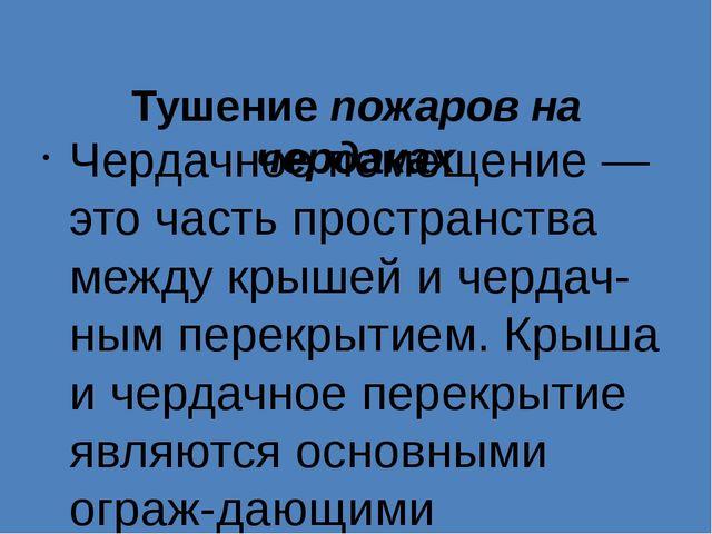 Тушение пожаров на чердаках Чердачное помещение — это часть пространства меж...