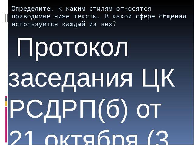 Протокол заседания ЦК РСДРП(б) от 21 октября (3 ноября) 1917 г. Присутствова...