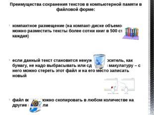 Преимущества сохранения текстов в компьютерной памяти в файловой форме: компа