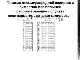 Помимо восьмиразрядной кодировки символов все большее распространение получае
