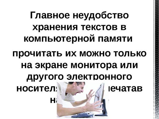 Главное неудобство хранения текстов в компьютерной памяти прочитать их можно...