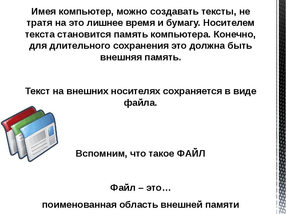 Имея компьютер, можно создавать тексты, не тратя на это лишнее время и бумагу...