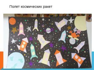 Полет космических ракет