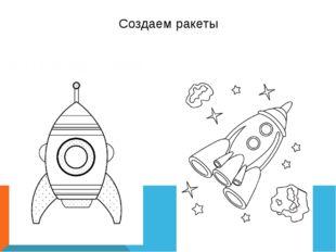 Создаем ракеты