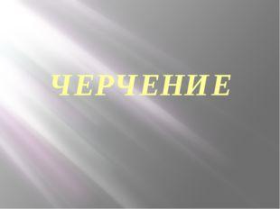 ЧЕРЧЕНИЕ