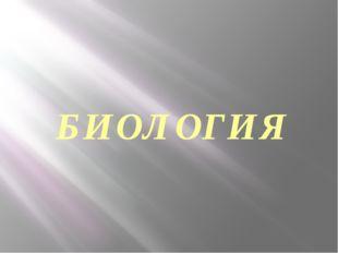 БИОЛОГИЯ