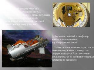 Космонавт одетый в скафандр, размещался в специальном катапультируемом кресл