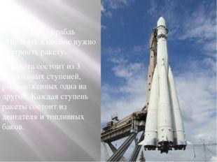 Чтоб наш корабль отправить в космос нужно построить ракету. Ракета состоит и