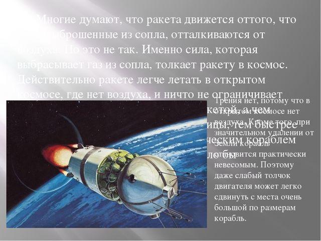Многие думают, что ракета движется оттого, что газы, выброшенные из сопла, о...