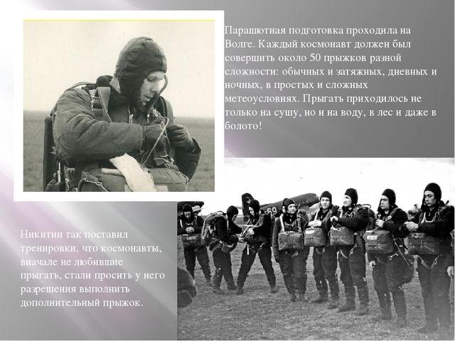 Парашютная подготовка проходила на Волге. Каждый космонавт должен был соверши...
