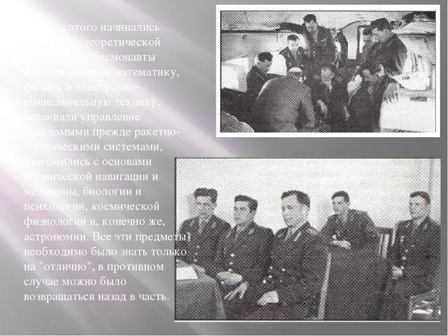 После этого начинались занятия по теоретической подготовке. Космонавты изуча...