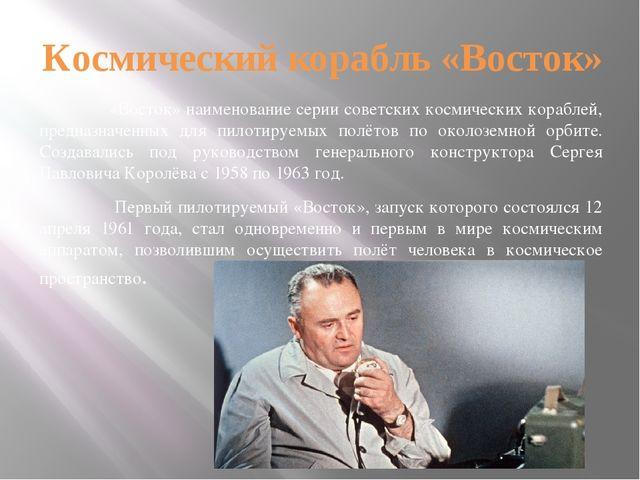 Космический корабль «Восток» «Восток» наименование серии советских космически...
