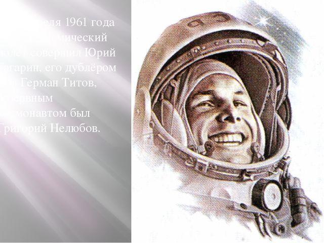 12 апреля 1961 года первый космический полёт совершил Юрий Гагарин, его дуб...