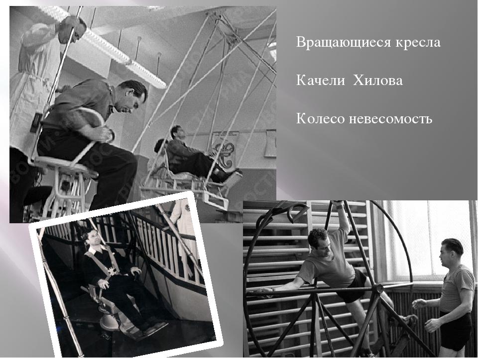 Вращающиеся кресла Качели Хилова Колесо невесомость