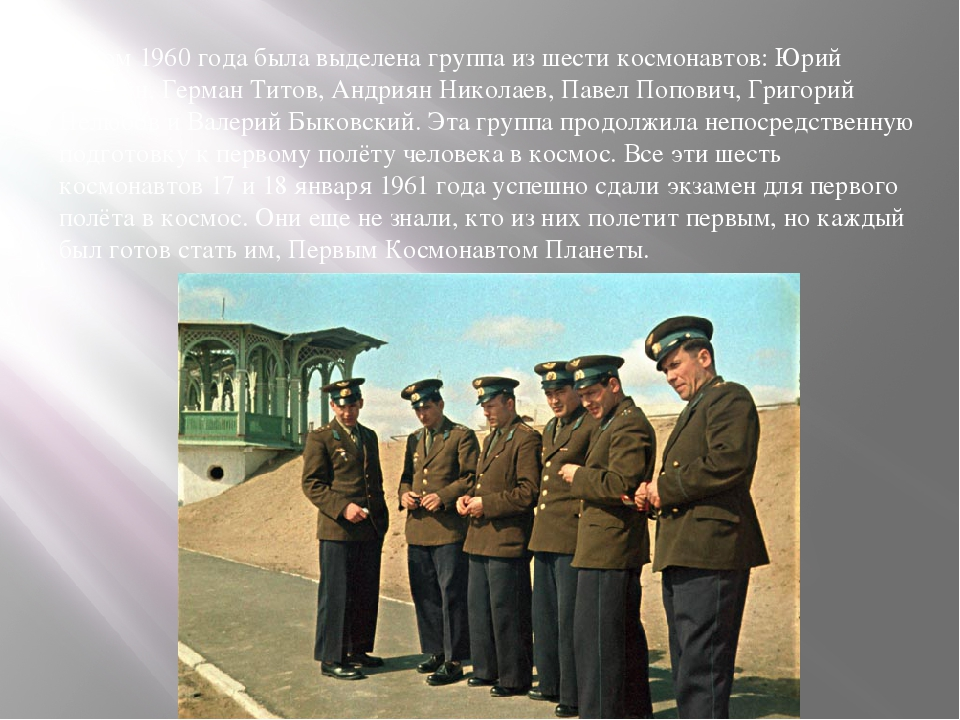 Летом 1960 года была выделена группа из шести космонавтов: Юрий Гагарин, Герм...