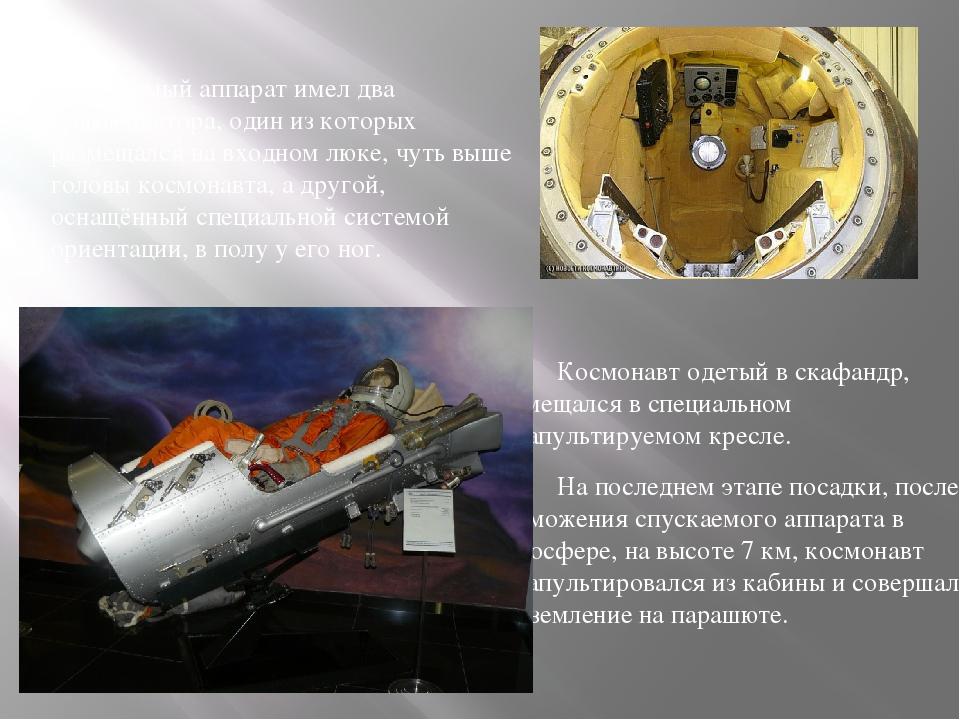 Космонавт одетый в скафандр, размещался в специальном катапультируемом кресл...