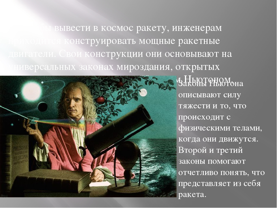 Чтобы вывести в космос ракету, инженерам приходится конструировать мощные ра...