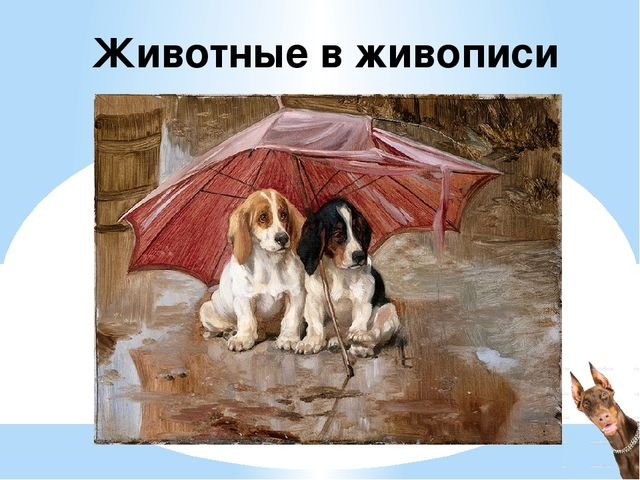 Животные в живописи