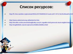 http://f1.foto.rambler.ru/preview/r/650x447/49d93619-5cad-a347-8712-fe24c66ea