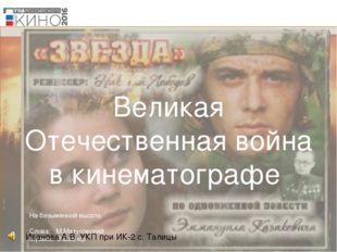Великая Отечественная война в кинематографе На безымянной высоте  Слова: