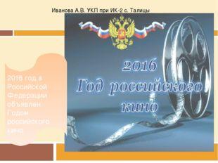 2016 год в Российской Федерации объявлен Годом российского кино Иванова А.В.