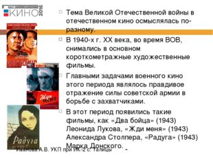 Тема Великой Отечественной войны в отечественном кино осмыслялась по-разному.