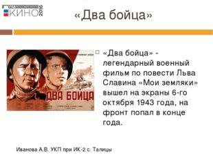 «Два бойца» «Два бойца» - легендарный военный фильм по повестиЛьва Славина «