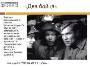 «Два бойца» Иванова А.В. УКП при ИК-2 с. Талицы Картина рассказывала о крепко