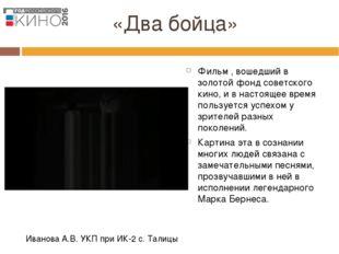 «Два бойца» Фильм , вошедший в золотой фонд советского кино, и в настоящее вр