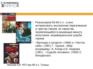 Режиссеров 50-60-х гг. стали интересовать внутренние переживания и чувства г