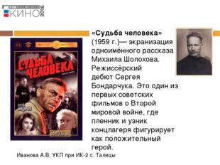 «Судьба человека» (1959 г.)— экранизация одноимённого рассказа Михаила Шоло