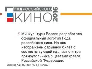 Минкультуры России разработало официальный логотип Года российского кино. На