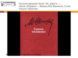 Русская народная песня «Эх, дороги...» Песня «Журавли́». Музыка Яна Френкеля.