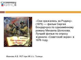 Иванова А.В. УКП при ИК-2 с. Талицы «ОнисражалисьзаРодину» (1975) — фильм
