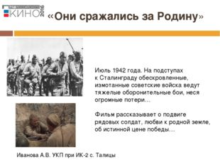 «ОнисражалисьзаРодину» Иванова А.В. УКП при ИК-2 с. Талицы Июль 1942 года.